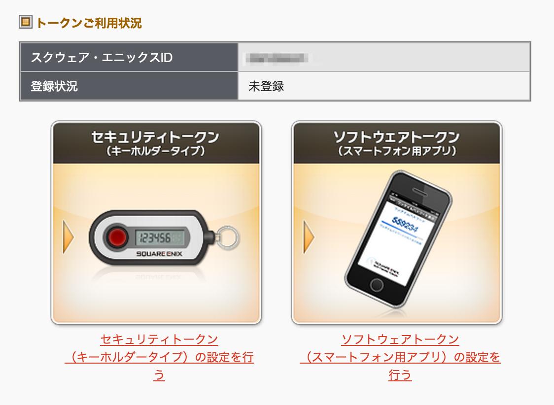 3スクウェア・エニックス_アカウント管理システム