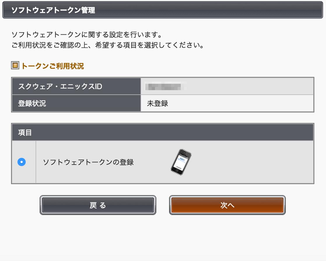 4スクウェア・エニックス_アカウント管理システム