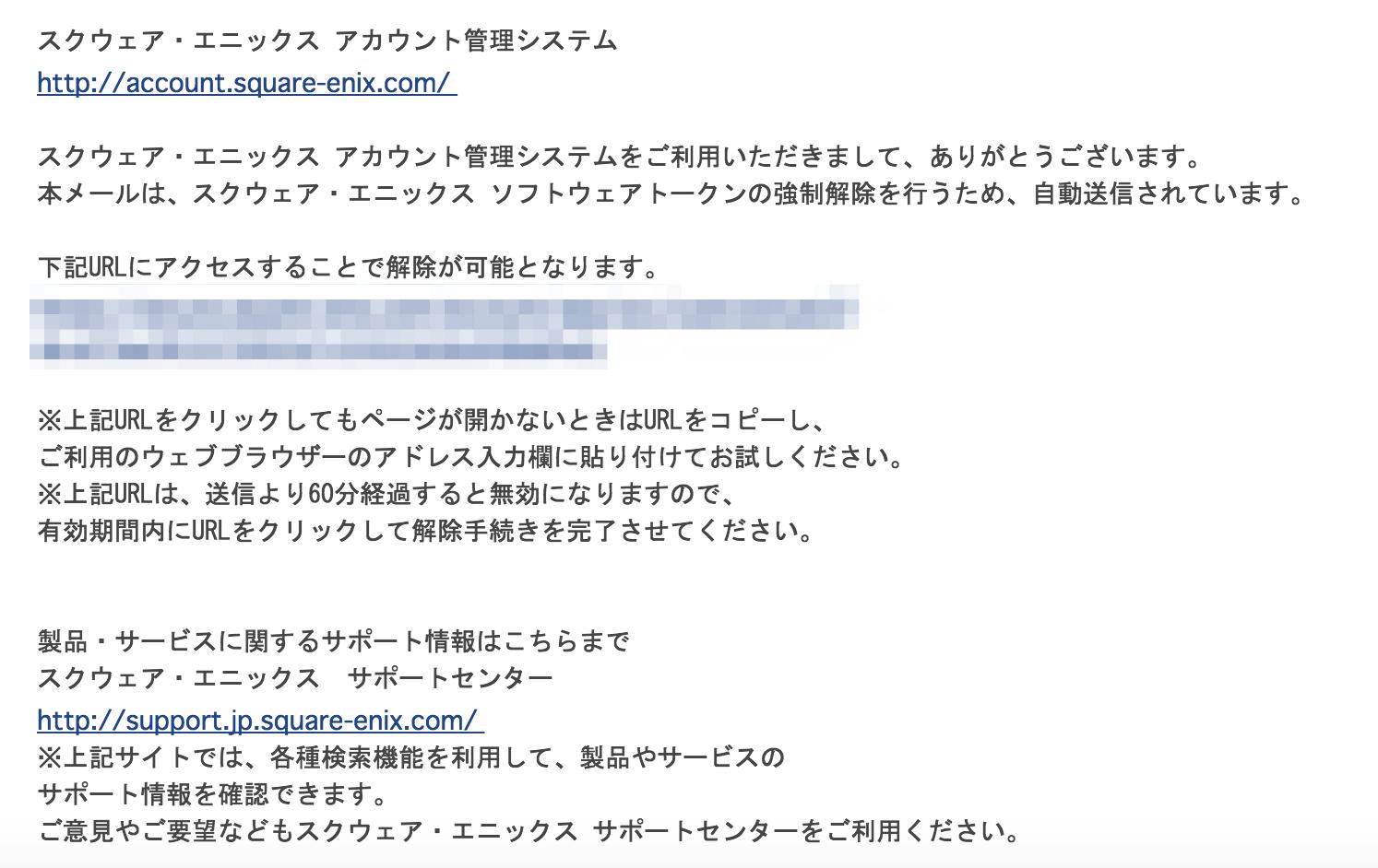 sq_mail