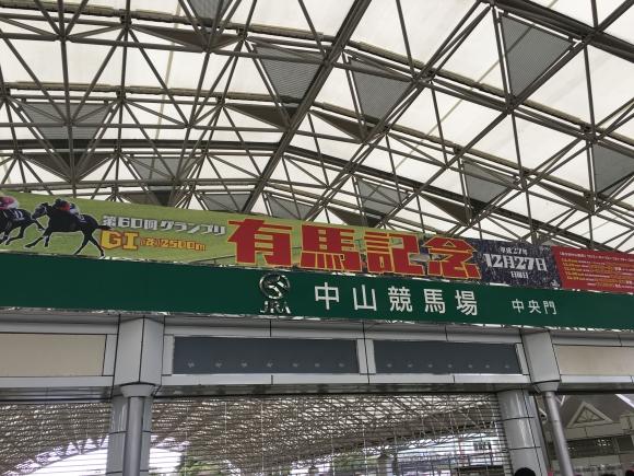 有馬記念を見に中山競馬場に行ってきました。