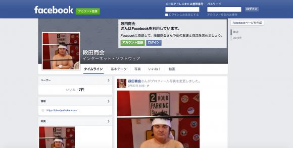 Facebookページを作成しました。