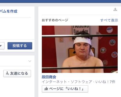 facebook_screenshot