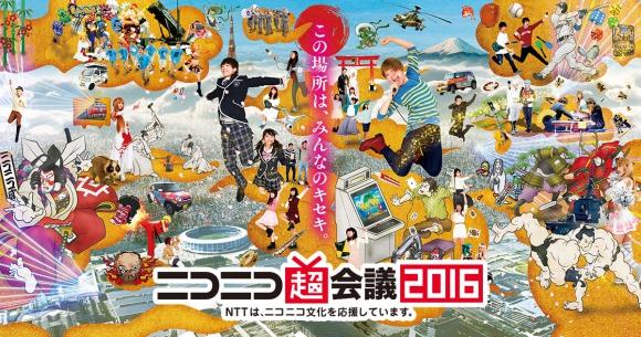 【追記あり】ニコニコ超会議2016に行ってきました!