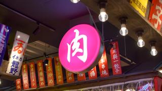 旭日食肉横丁 立川肉市場のプレオープンイベントでハシゴしてきました 東京・立川「旭日食肉横丁」