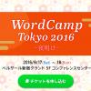 【追記あり】WordCampTokyo2016行ってます!