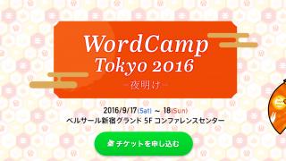 WordCampTokyo2016行ってます!