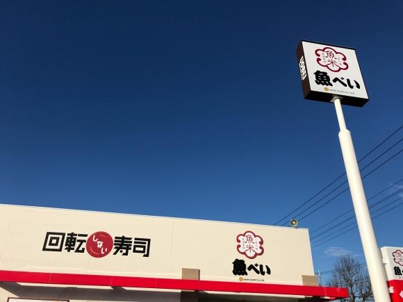 回転しない寿司 魚べいで寿司食べてきました。