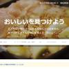 食べログの店舗情報ブログパーツがHTTPS(SSL)対応してました