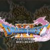 ドラゴンクエスト11の発売日が7月29日に決定したので情報をまとめました。