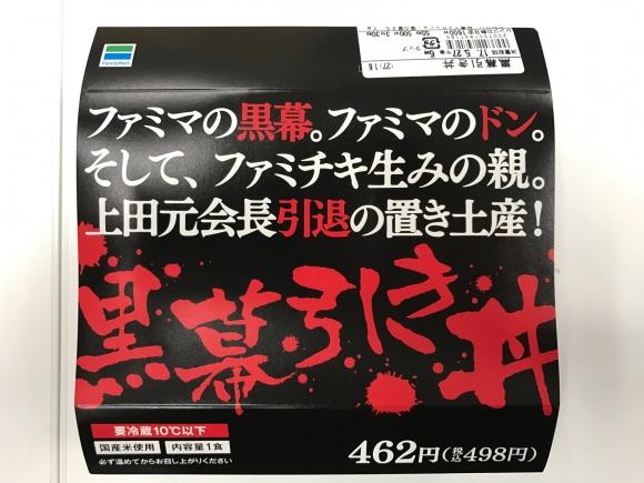 ファミマの元会長が仕掛けたファミチキを使ったコンビニ弁当「黒幕引き丼」はこのままレギュラー販売でいいんではないか