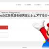 YouTubeパートナープログラムの参加条件変更によるNintendo Creators Programの影響は?