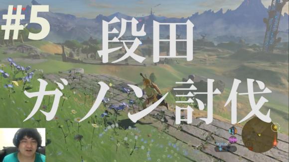 段田のゲーム実況 ゼルダの伝説ブレスオブザワイルド 第5回 「いきなりラスボスのガノンに特攻を試みる」
