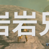 段田のゲーム実況 ゼルダの伝説ブレスオブザワイルド 第8回 「イワロックってなに?」
