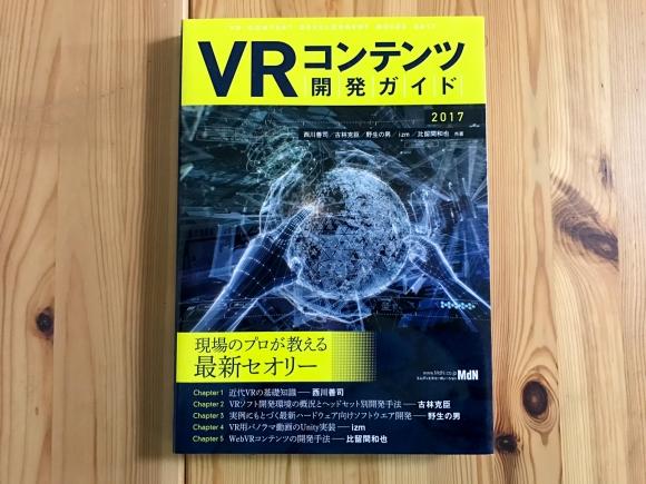 【書籍紹介】「VRコンテンツ開発ガイド 2017」はVRに興味が出たら最初に読んでおきたいと思える一冊でした