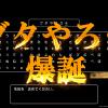 ドラクエ11ゲーム実況 vol1 「勇者ブタやろう爆誕」