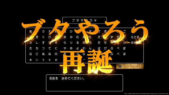 ドラクエ11ゲーム実況 vol2 「勇者ブタやろうしばりプレイで再誕」