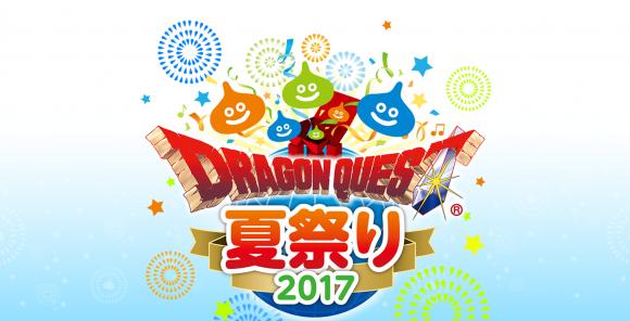 ドラゴンクエスト夏祭り2017で新作情報が公開されました。