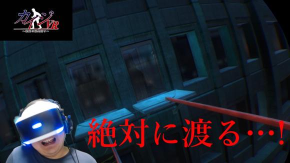 原作を忠実に再現したゲーム! PSVR「カイジVR ~絶望の鉄骨渡り~」プレイ感想レビューレポート