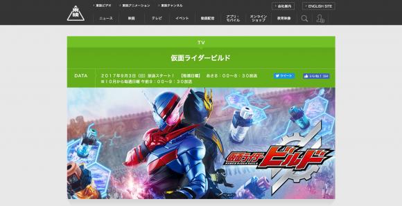 仮面ライダービルド開始とPS4「仮面ライダー クライマックスファイターズ」の発売決定