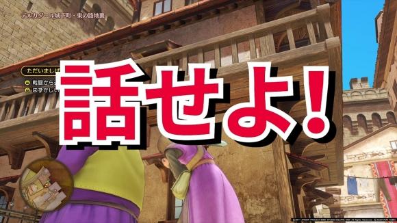 ドラクエ11ゲーム実況 vol3 「勇者ブタやろう Youtubeユーザーに罵られる」