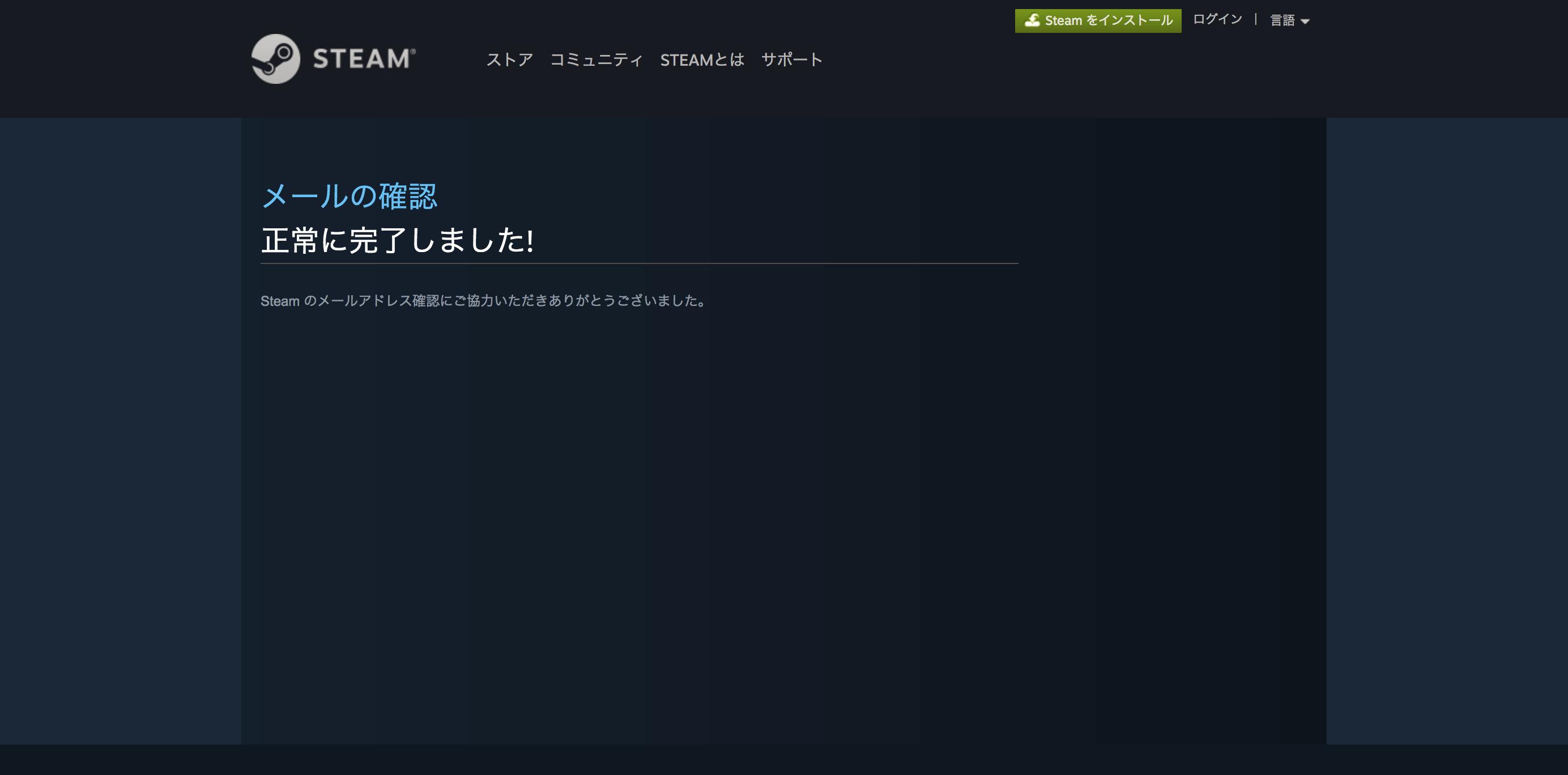 steamアカウント作成完了