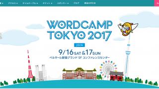 WordCampTokyo2017に行ってきました。
