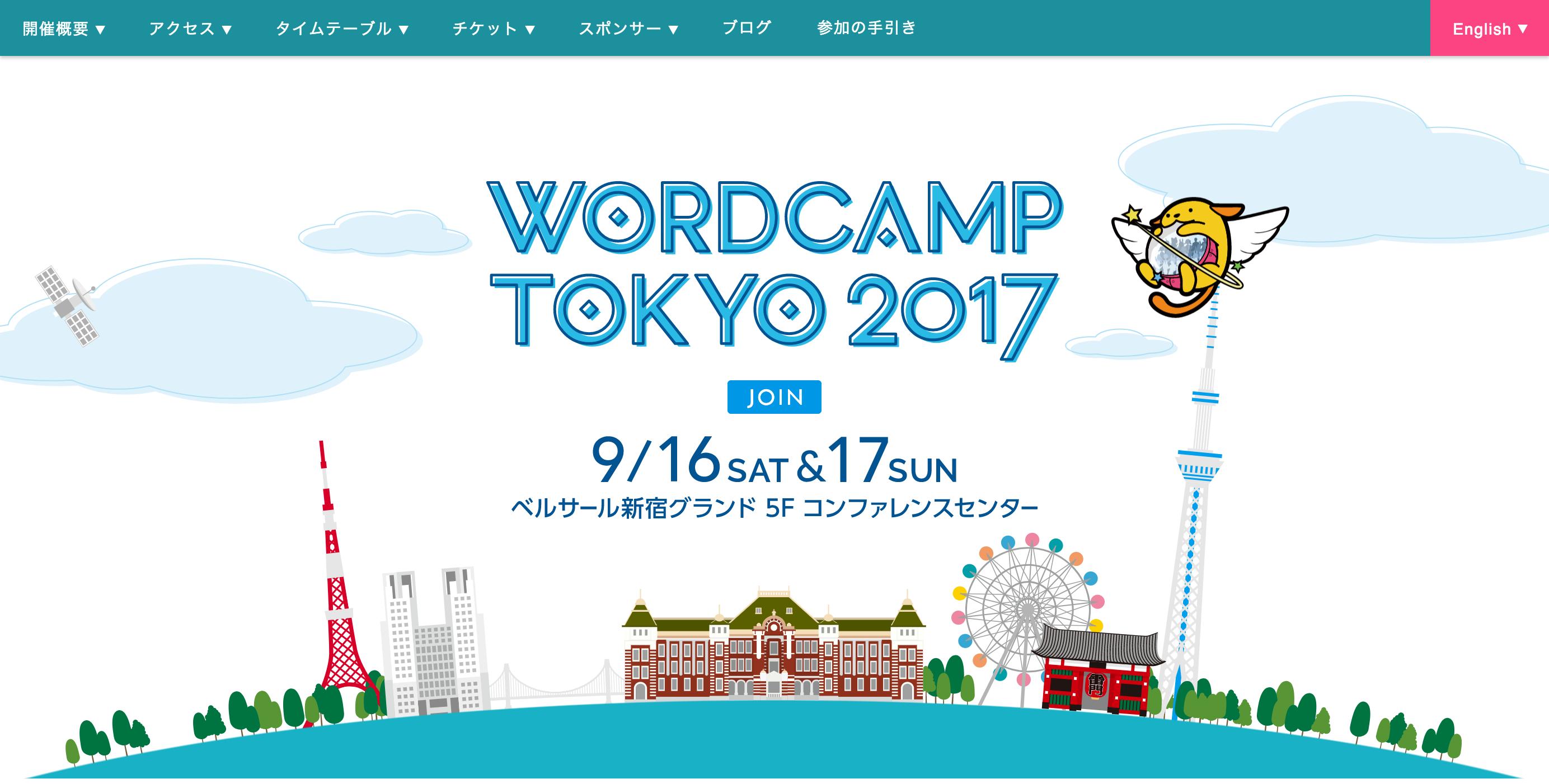 wordcamp2017