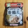 セブンイレブン限定の味の素「サラダチキンで作る参鶏湯」でお手軽に家で参鶏湯が食べられる