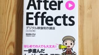 【書籍紹介】「プロが教える! After Effects デジタル映像制作講座」 After Effects学ぶ人に1番優しい本になっています。