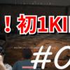 【PC/Steam】PUBGゲーム実況 #04 ロードトゥ ドン勝 「闘いの基本は格闘だ」