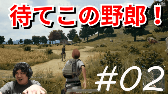 【PC/Steam】PUBGゲーム実況 #02 ロードトゥ ドン勝 「調子に乗ったら車で轢かれたでござる」