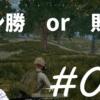 【PC/Steam】PUBGゲーム実況 #08 ロードトゥ ドン勝 「ドン勝まであと少しもう少し」