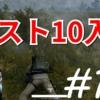 【PC/Steam】PUBGゲーム実況 #10 ロードトゥ ドン勝 「実況の方向性が大きく変わることになった記念すべき回」