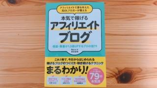 【書籍紹介】亀山ルカ氏「本気で稼げるアフィリエイトブログ 収益・集客が1.5倍UPするプロの技79」