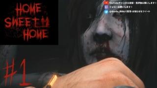 【Steam】VRホラー HomeSweetHome 攻略解説実況 第1回 「カッターナイフ持った女性に追われる恐怖」